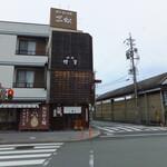 松治郎の舗 - お店外観 中町交差点の角にあるだよ 右は和田金の駐車場