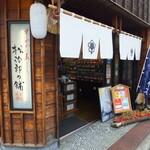 松治郎の舗 - お店入口