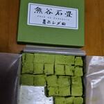 古伝  ニシダ飴 - 熊谷石畳 (左下の5個を食べた後の写真です)