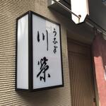 Kawaei -