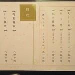 1256192 - 花園会館丼メニュー