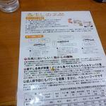 らー麺専科 海空土 - 拘り