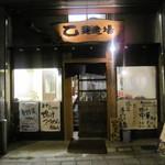 乙麺造場 - 入り口~~