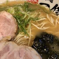 麺処 一修-ラーメンのアップ