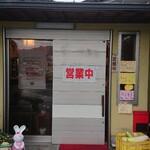 ふくや  - 店入口