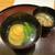日本料理 太月 - 料理写真:お椀