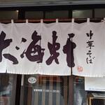 Taikaiken - 暖簾