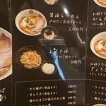 座右の麺 - メニュー