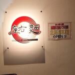 座右の麺 - 店名