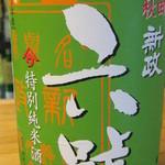 立呑み倶楽部 - 秋田新政六號特別純米酒