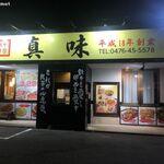 中国飯店真味 - 千葉ニュータウンの真味さん