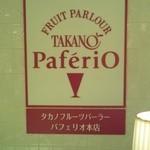 タカノフルーツパーラーパフェリオ -