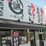 麺屋 誠 - 外観