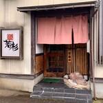 天ぷら 若杉 -