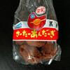 さーたーあんだーぎーの店 安室 - 料理写真:さーたーあんだーぎー(黒糖)