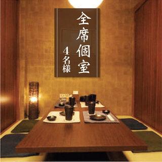 【全席完全個室】プライベート空間でお食事を愉しむ!