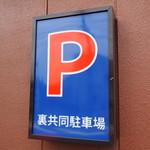 ニーニャ・ニーニョ 桜小町 - 岐阜街道沿いから入ると「共同駐車場」の看板があります