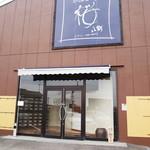 ニーニャ・ニーニョ 桜小町 - 外観