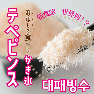 ★さわふわ食感!おはしで食べるかき氷『テペピンス』★
