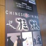 チャイニーズダイニング 桂林 - 外観