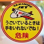 焼肉ジェット - caution