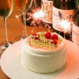 記念日、誕生日ケーキご用意あります