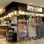 125683272 - 丸亀製麺 イオン千歳店 - 2020年冬