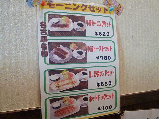 『モーニング喫茶 リヨン 1日中モーニング(名古屋)』by 神戸 ...