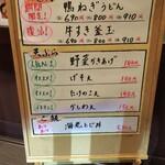 丸亀製麺 - 今月のおすすめ(2020.02.15)