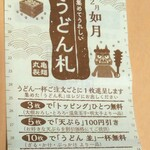 丸亀製麺 - うどん札(2020.02.15)