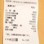 丸亀製麺 - レシート(2020.02.15)