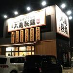 丸亀製麺 - 釜揚げうどん 丸亀製麺 福山引野店 外観(2020.02.15)