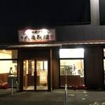 丸亀製麺 - 釜揚げうどん 丸亀製麺 福山引野店 外観 ※正面から(2020.02.15)