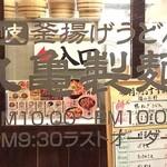 丸亀製麺 - 営業時間(2020.02.15)