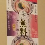 丸亀製麺 - ぶっかけうどん 無料キャンペーン(2020.02.15)