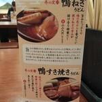 丸亀製麺 - 冬の定番「鴨ねぎうどん」「鴨すき焼き」(2020.02.15)