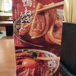 丸亀製麺 - 鴨ねぎうどん (2020.02.15)