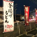 丸亀製麺 - 釜揚げうどん 丸亀製麺 福山引野店 幟(2020.02.15)