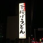 丸亀製麺 - 釜揚げうどん 丸亀製麺 福山引野店 看板(2020.02.15)