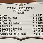 レストラン 味彩 -
