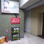魚介イタリアン&チーズ UMIバル - 地階お店案内看板