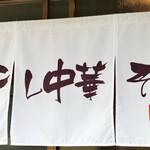 麺 昌まさ - 入口