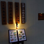榮料理店 -