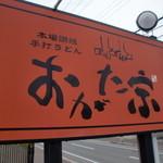 おがた家 - 道沿いの看板