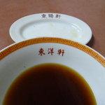 東陽軒 - なぜかラーメンの丼は「東洋軒」でした(笑)