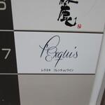 レクスキ フレンチetワイン - お店があるビルの案内板