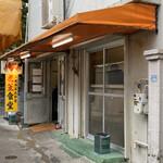 花笠食堂 - 店舗外観