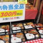 トーホー - お弁当全品300円、って、安すぎませんかぁ?