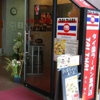 TAI THAI - タイ国ラーメン専門店入り口 奥には、姉妹店タイ料理専門店 TAI THAI