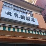 乳糖製菓 - 店舗隣にある乳糖製菓
